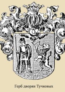 Герб их рода представляет собой щит, разделенный перпендикулярно на две части, в правой изображен воин...