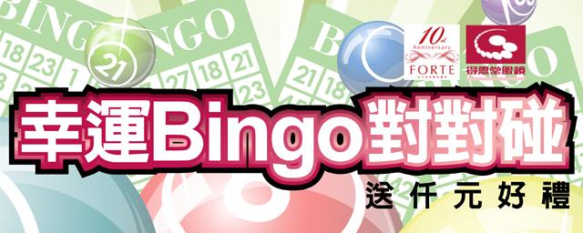 這個浪漫年,你Bingo Bingo了沒?