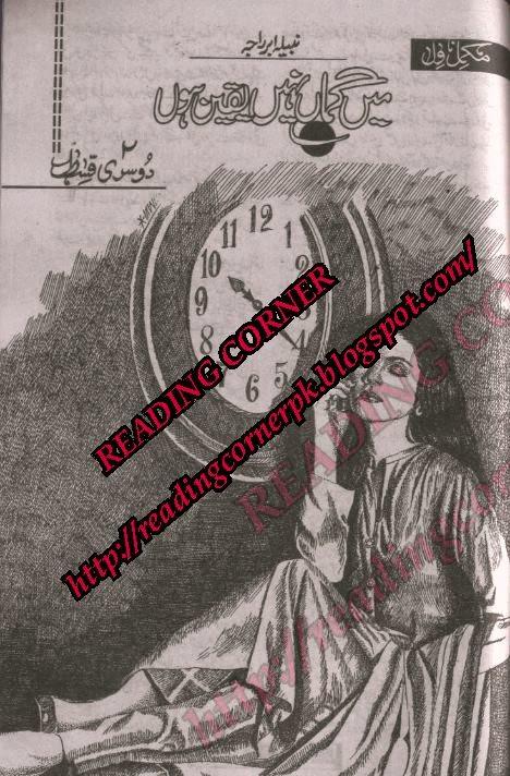 Main guman nahin yaqeen hon by Nabila Abar Raja pdf