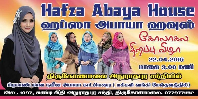 Hafza Abaya House