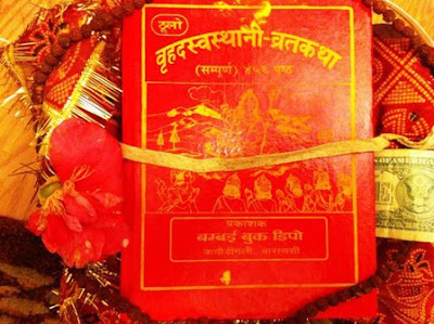 Download/Listen Katha in mp3 - Shree Swasthani Brata Katha [All episodes] Shree Swasthani Brata Katha (श्री स्वस्थानी ब्रत कथा)