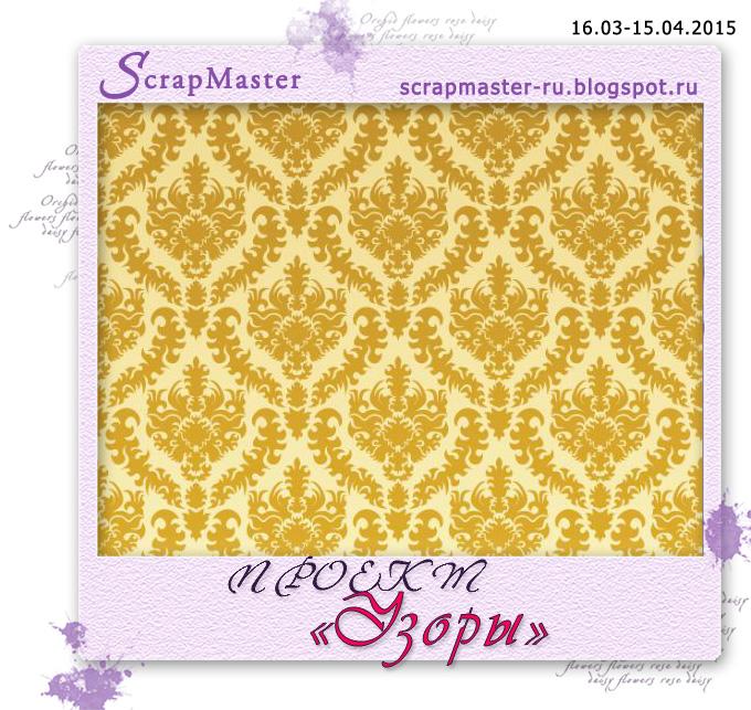 http://scrapmaster-ru.blogspot.ru/2015/03/iii.html