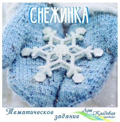 """ТЗ """"Снежинка"""" 26/01"""