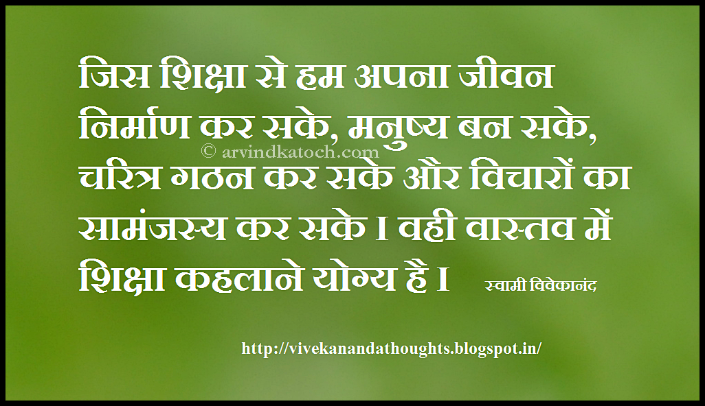 Education Quotes In Hindi Language Quotesgram