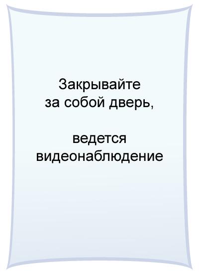 Надпись Закрывайте Пожалуйста Дверь