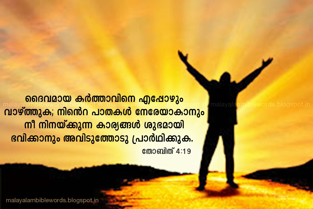 Malayalam Bible Words  Tobit 4 19