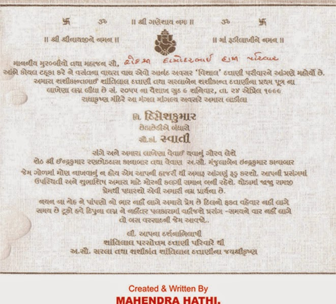 Wedding invitation card in gujarati yaseen for wedding and jewellery gujarati wedding invitation wording format stopboris Gallery