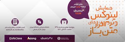 هفدهمین همایش لینوکس و جشن انتشار اوبونتو ۱۵.۰۴