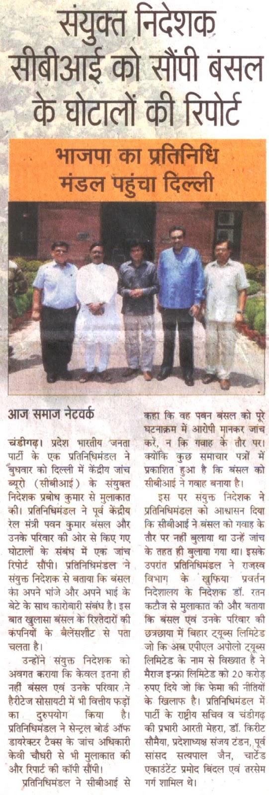 प्रतिनिधिमंडल में भाजपा के वरिष्ठ नेता डॉ किरीट सोमैया, चंडीगढ़ के पूर्व सांसद सत्य पाल जैन, प्रदेशाध्यक्ष संजय टंडन व अन्य।