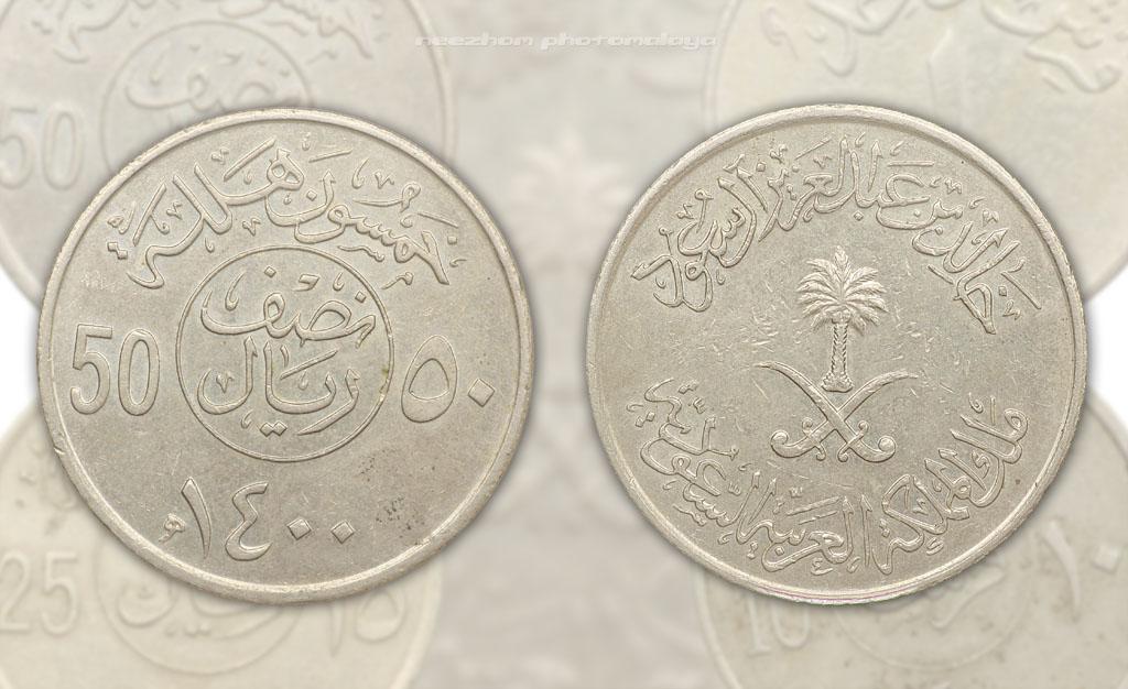 Saudi Arabia 50 Halalah 1976 coin