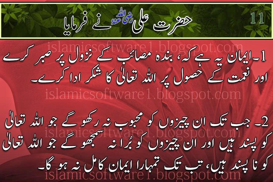 quotes of Hazrat Ali R.A  in urdu