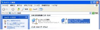 Windows XP ネットワーク接続