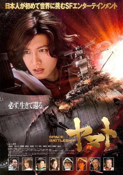 Chi?n H?m Kh�ng Gian Yamato - Space Battleship Yamato