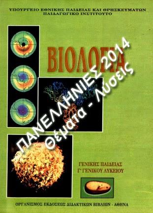 Πανελλήνιες 2014: Βιολογία Γενικής Παιδείας Θέματα - Λύσεις - Απαντήσεις