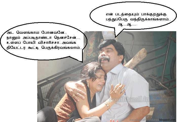 Tamil Funny Punch Dialogues Funny Punch Dialogue Funny