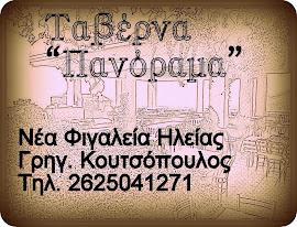 """ΨΗΣΤΑΡΙΑ """"ΠΑΝΟΡΑΜΑ"""""""