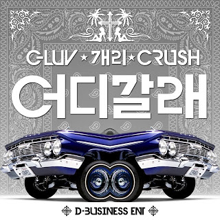 C-LUV, Gary (Leessang) & Crush (태완 & 개리 Of 리쌍 & 크러쉬) - Where You Wanna Go