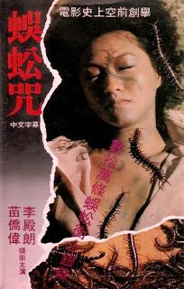 Wu gong zhou 1984 Centipede Horror