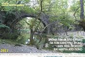 Ετήσιες κάρτες Αρχείου Γεφυριών Πελοποννήσου