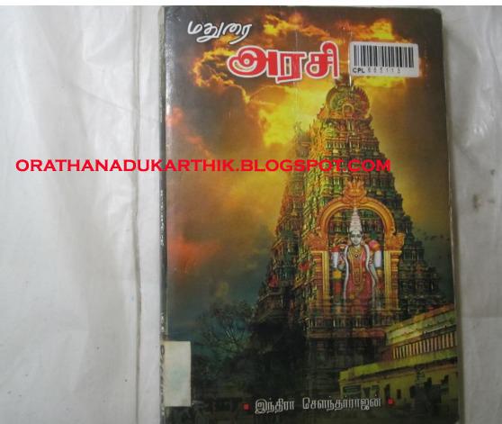 இந்திரா சௌந்தர்ராஜன் -மதுரை அரசி நாவலை டவுன்லோட் செய்ய MADURAI-bmp+copy