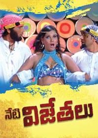 Neti Vijethalu telugu film_movie promo_teaser_trailer #1
