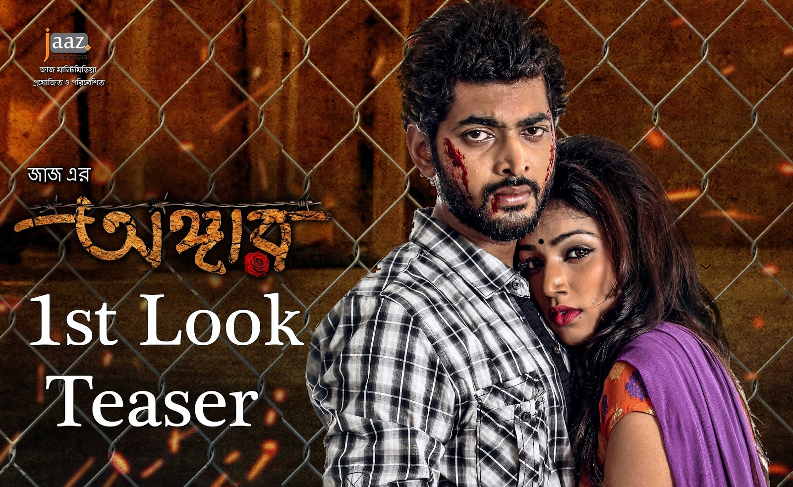 posto bengali movie free download torrent link