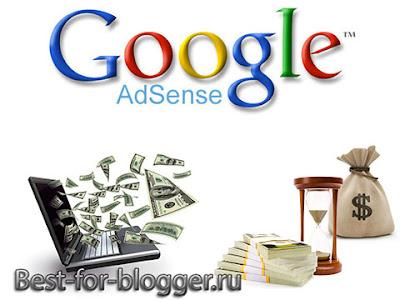 Google AdSense - регистрация, создание рекламного блока его настройка