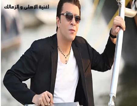 مصطفى كامل  El Ahly w El Zamalek