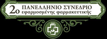 2ο Πανελλήνιο Συνέδριο Εφαρμοσμένης Φαρμακευτικής