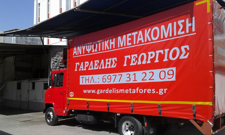 ΜΕΤΑΦΟΡΕΣ ΓΑΡΔΕΛΗΣ