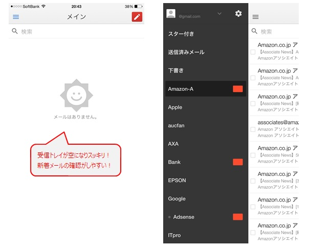 iPhone Gmail 整理完了画面