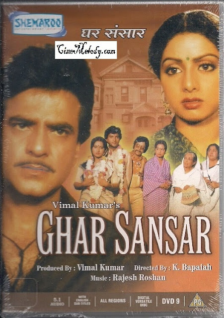 Ghar Sansar Hindi Mp3 Songs Free  Download  1986