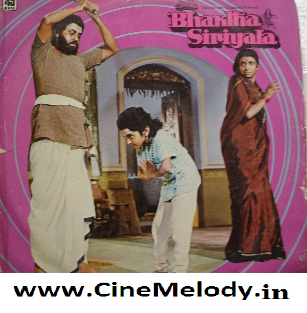 Bhaktha Siriyala Telugu Mp3 Songs Free  Download 1982