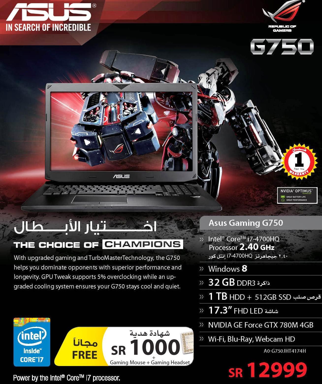 سعر اللاب توب ASUS Gaming G750 فى مكتبة جرير