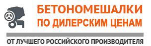Бетономешалки в Ижевске с доставкой в регионы, электрические бетоносмесители БМ 120-220