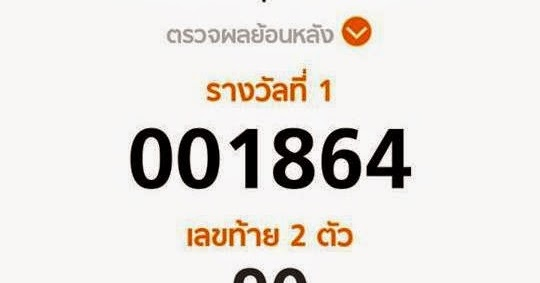 Thai lottery results 16 02 2015 thai lottery 007 lotto single sure