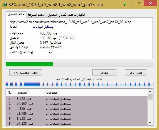 برنامج Internet Download Manager 6.19 final full Crack آخر اصدار