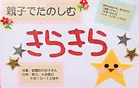 親子コミュニティ開催!