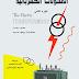 تحميل كتاب المحولات الكهربائية الجزء التاني
