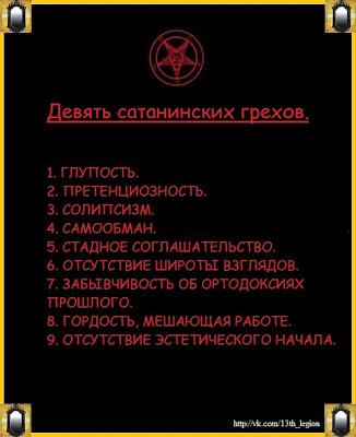 ЧЕРНАЯ МАГИЯ В КАРТИНКАХ И НЕ ТОЛЬКО !!! - Страница 2 8sk0uvRGf9Q