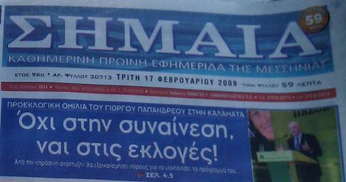 ΣΗΜΑΙΑ  Ηλεκτρονική Εφημερίδα της Μεσσηνίας