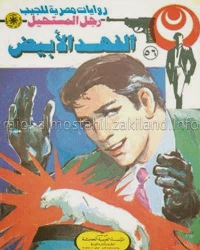 قراءة و تحميل العدد 56 الفهد الأبيض رجل المستحيل أدهم صبري