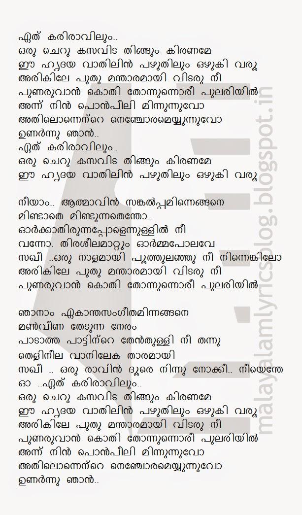 Malayalam Lyrics Blog: Ethu kari raavilum song lyrics