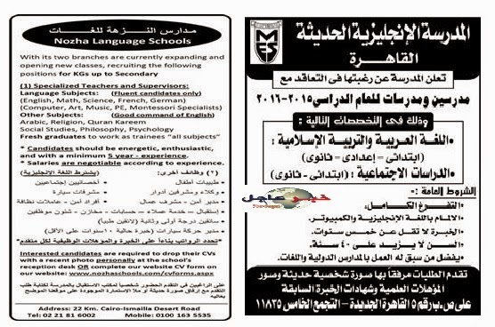 مطلوب معلمين ومعلمات لمدارس الانجليزية والنزهة المصرية منشورالاهرام 22 / 5 / 2015