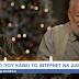 Το βίντεο που κάνει το Διαδίκτυο να δακρύζει – ΒΙΝΤΕΟ