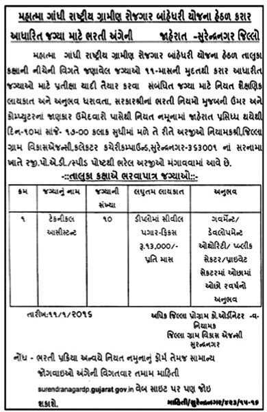 MGNREGA Surendranagar Technical Assistant Recruitment 2016