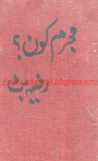 Mujram Kon By Razia But