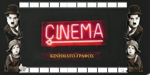 Σινεμά online