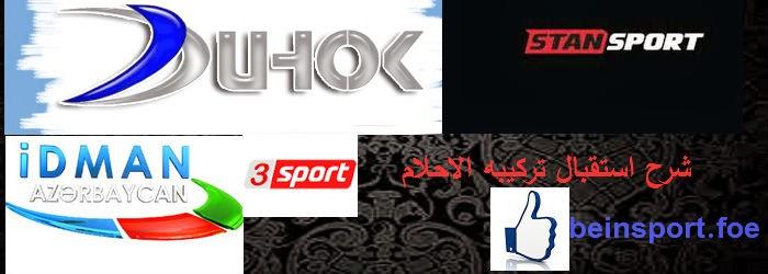 شرح استقبال القمر الافغاني والاذربيجاني ودهوك وانتل سات على صحن واحد ولاقطين فقط duhok idman stansport 3sport