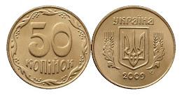 50 копійок Kopiyok